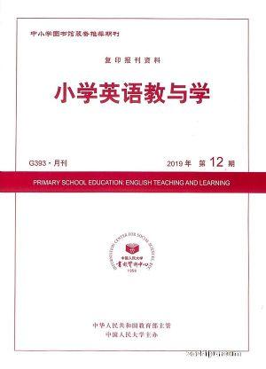 小学英语教与学2019年12月期
