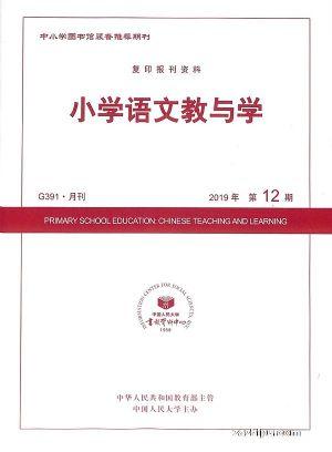 小学语文教与学2019年12月期