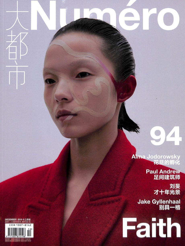 Numero中文版2019年12月期