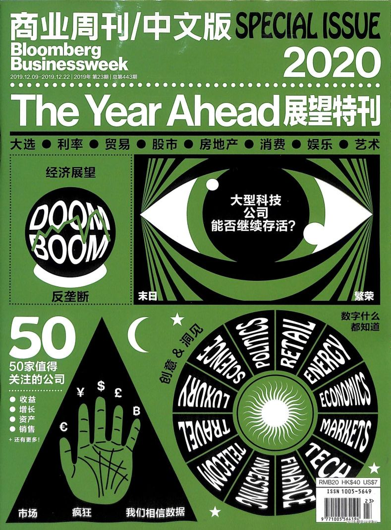 商业周刊中文版2019年12月第2期