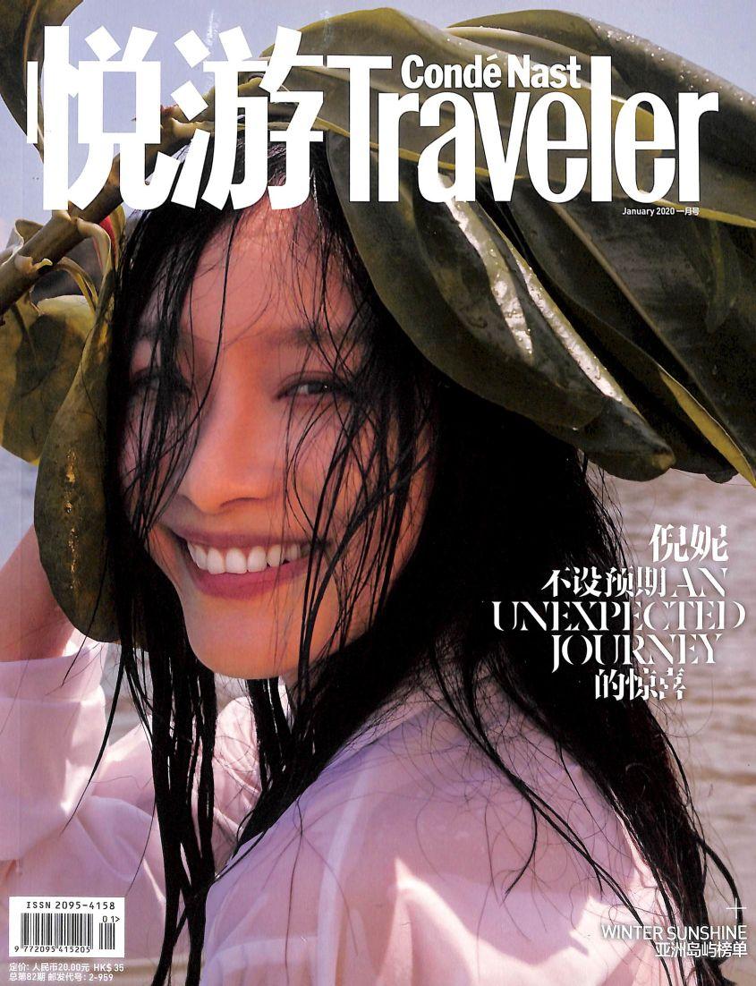 悦游Traveler2020年1月期