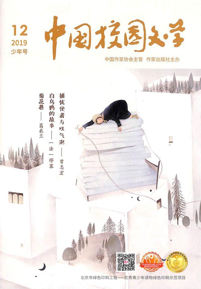 中国校园文学小学版2019年12月期