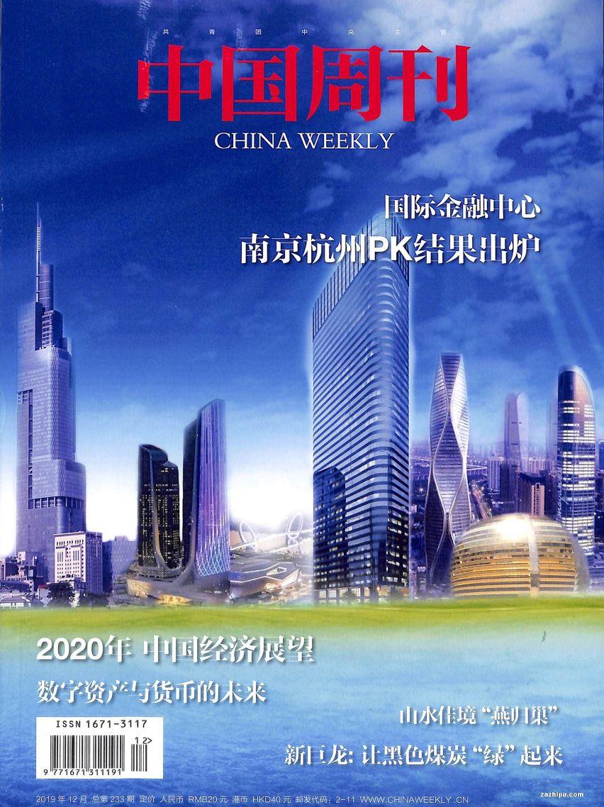 中国周刊2019年12月期