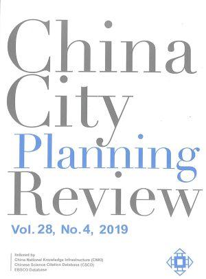 城市规划英文版2019年10月期