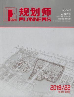 规划师下半月刊2019年11月期