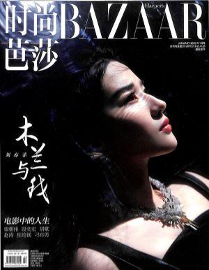 时尚芭莎月刊2020年1月期