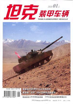 坦克装甲车辆2020年1月期