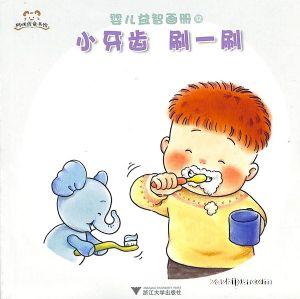 婴儿益智画册(综合版 绘本版)2019年12月期