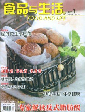 食品与生活2011年1月期