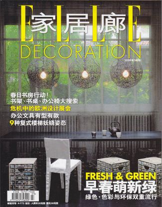家居廊2009年3月刊