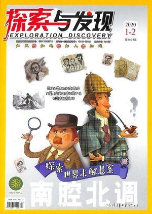 探索与发现2020年1-2月期