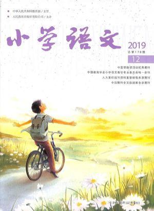 小学语文2019年12月期
