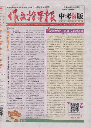 作文指导报中考语文版2020年1月期