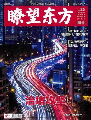 �t望东方周刊2019年12月第2期