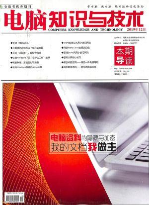 电脑知识与技术2019年12月期