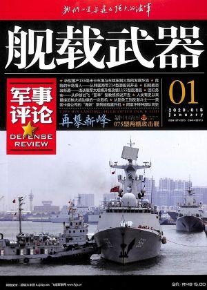 舰载武器军事评论2020年1月期
