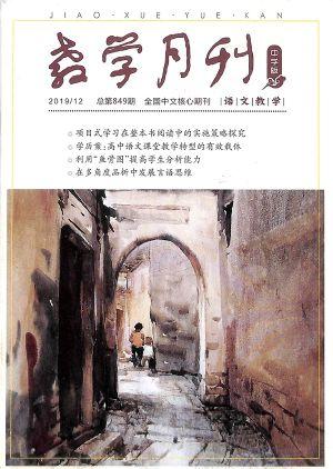 教学月刊中学版(语文教学)2019年12月期