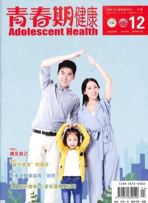 青春期健康医学版2019年12月期