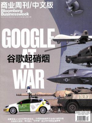商业周刊中文版2019年12月第3期
