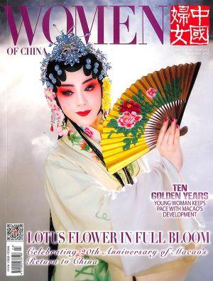 中国妇女2019年12月期
