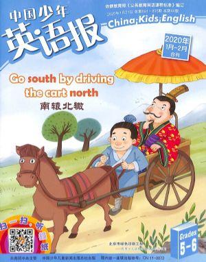 中国少年英语报五六年级版2020年1-2月期