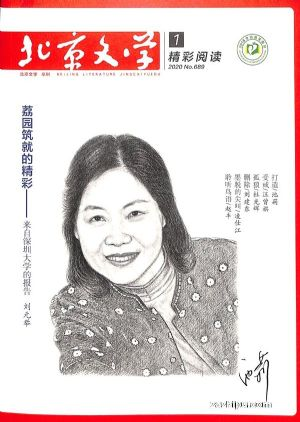 北京文学2020年1月期