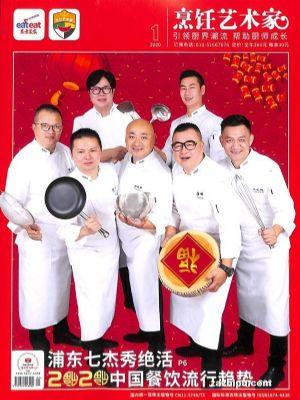 东方美食(烹饪艺术家)2020年1月期