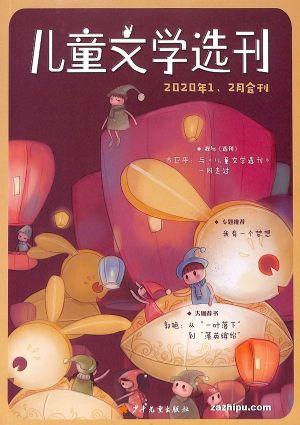 儿童文学选刊2020年1-2月期