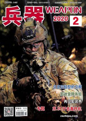 兵器2020年2月期