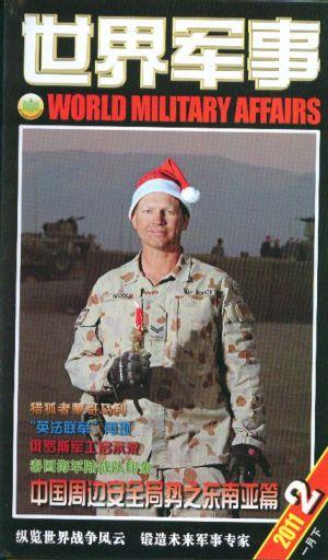 世界军事2011年1月第2期