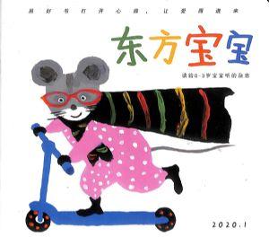 东方宝宝2020年1月期