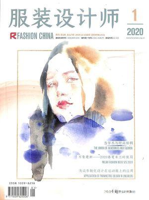 服装设计师2020年1月期
