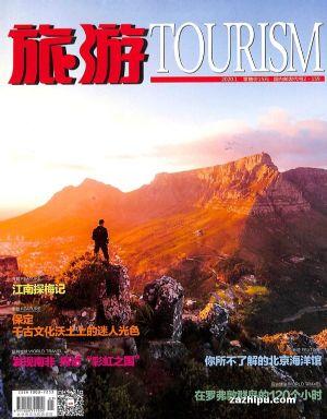 旅游2020年1月期