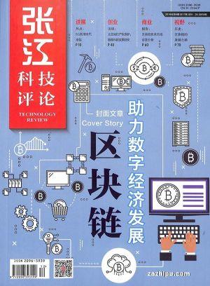 张江科技评论2019年11月期
