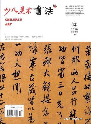 少儿美术书法版2019年12月期