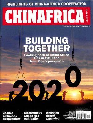 中国与非洲CHINAFRICA2020年1月期