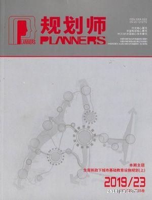 规划师上半月刊2019年12月期