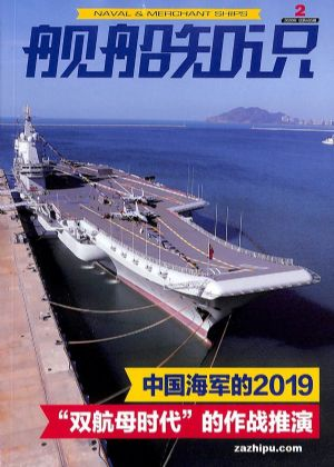 舰船知识2020年2月期