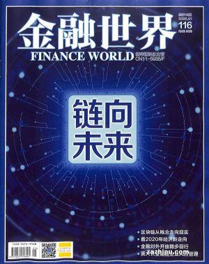 金融世界2020年1月期
