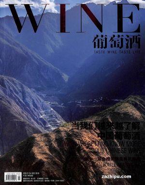 葡萄酒2019年12月期