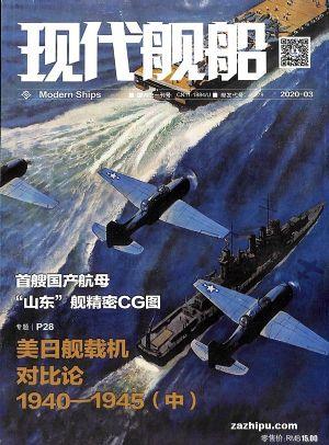 现代舰船A版2020年2月期
