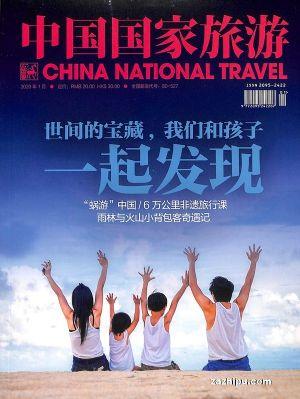 中国国家旅游2020年1月期