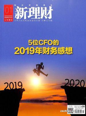新理财2020年1月期