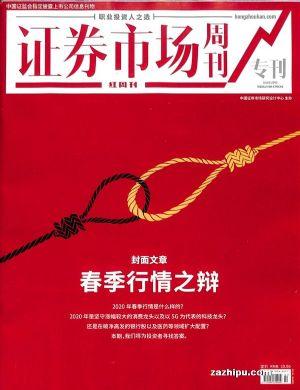 证券市场周刊(红周刊)2020年1月第2期