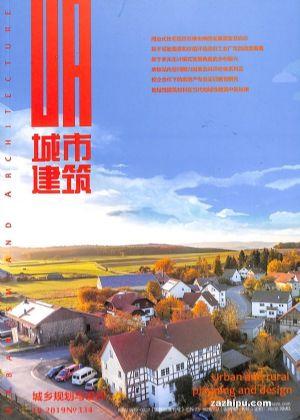 城市建筑中旬学术刊2019年10月期