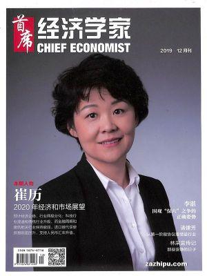 首席经济学家2019年12月期