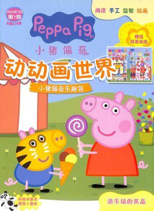 小猪佩奇动动画世界2020年1月第1期