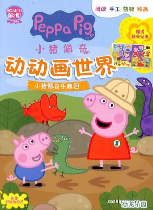 小猪佩奇动动画世界2020年1月第2期