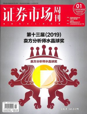 证券市场周刊2020年1月第1期