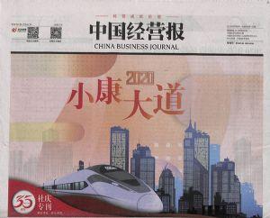 中国经营报2020年1月第1期
